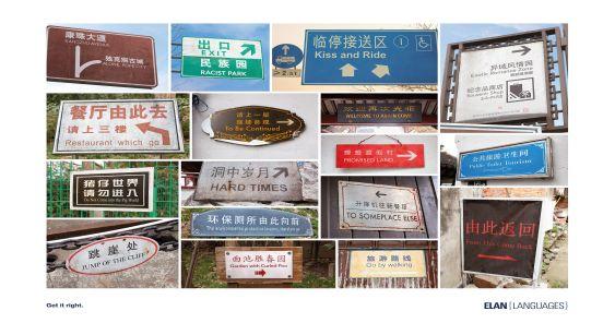 elan_get_it_right_street_sign_563.jpg