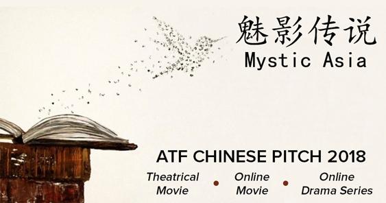 atf_chinese_pitch_2018_2.jpg