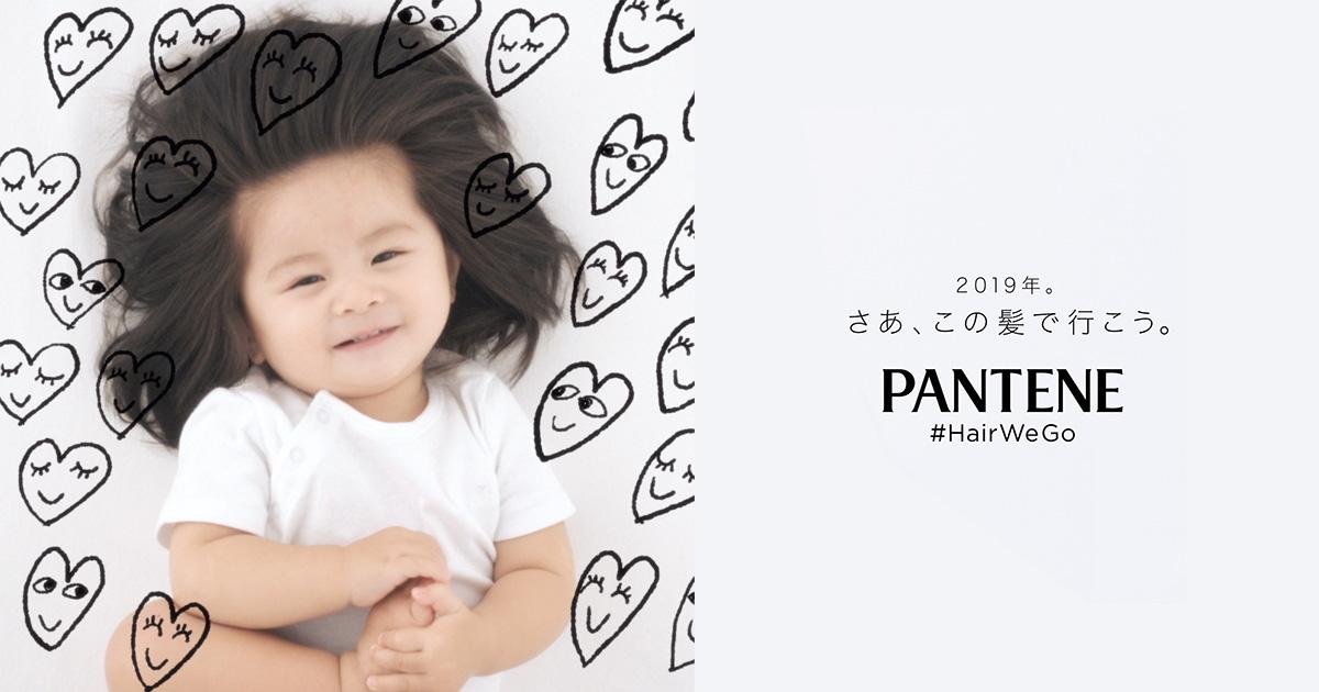 pantene-greytokyo-fb2.jpg